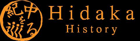 紀中を巡るHidaka History